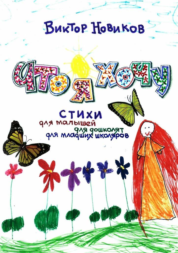 захватывающий сюжет в книге Виктор Новиков