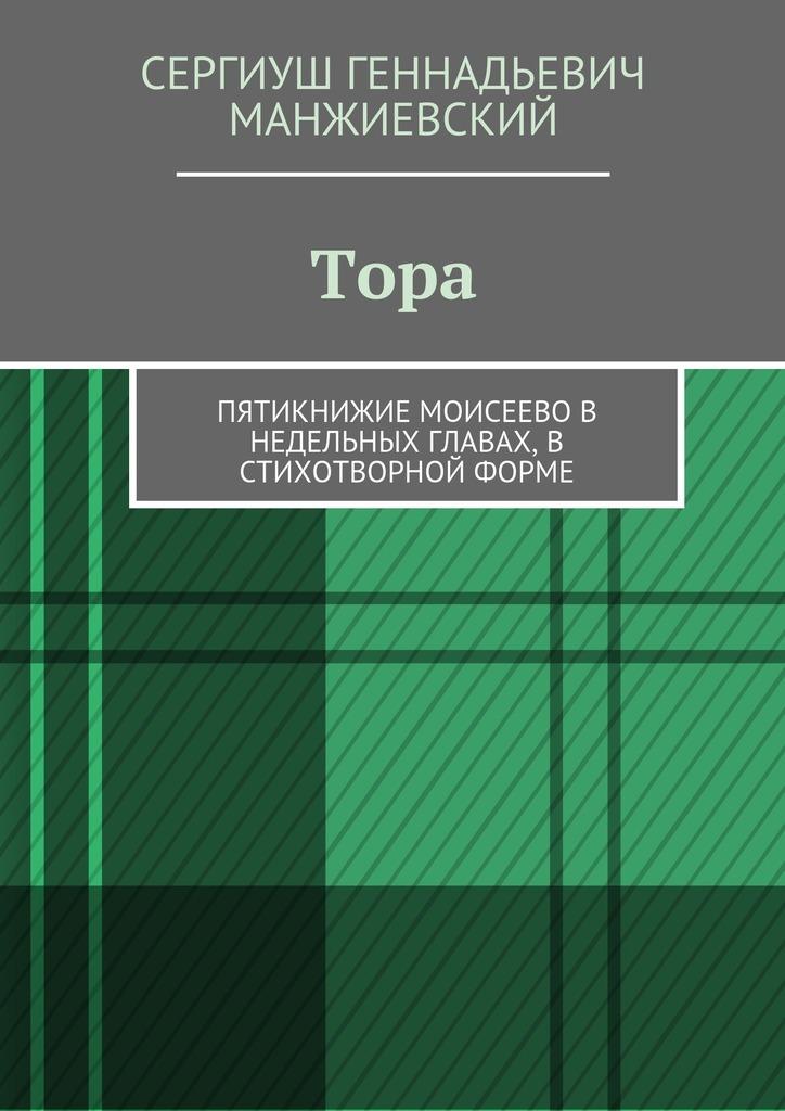 напряженная интрига в книге Сергиуш Геннадьевич Манжиевский