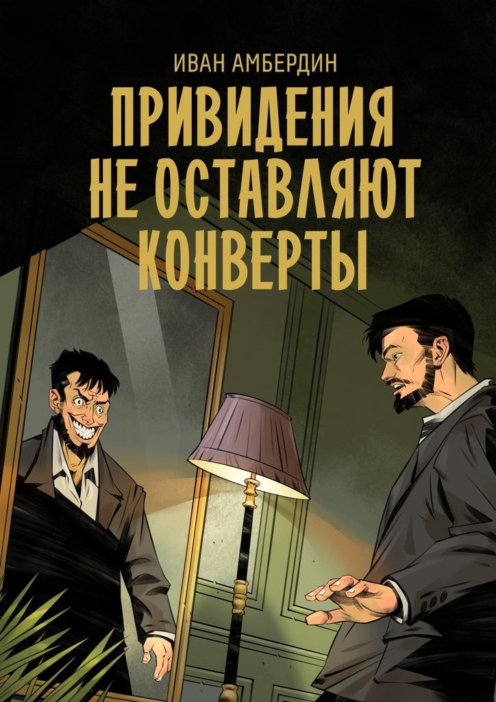 Иван Амбердин Привидения не оставляют конверты иван бунин жизнь арсеньева