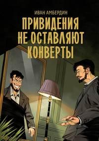 Амбердин, Иван  - Привидения не оставляют конверты