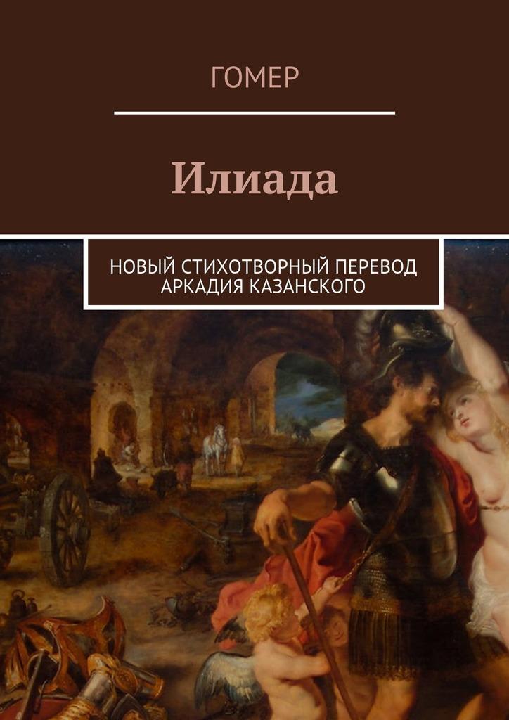Илиада. Новый стихотворный перевод Аркадия Казанского развивается внимательно и заботливо