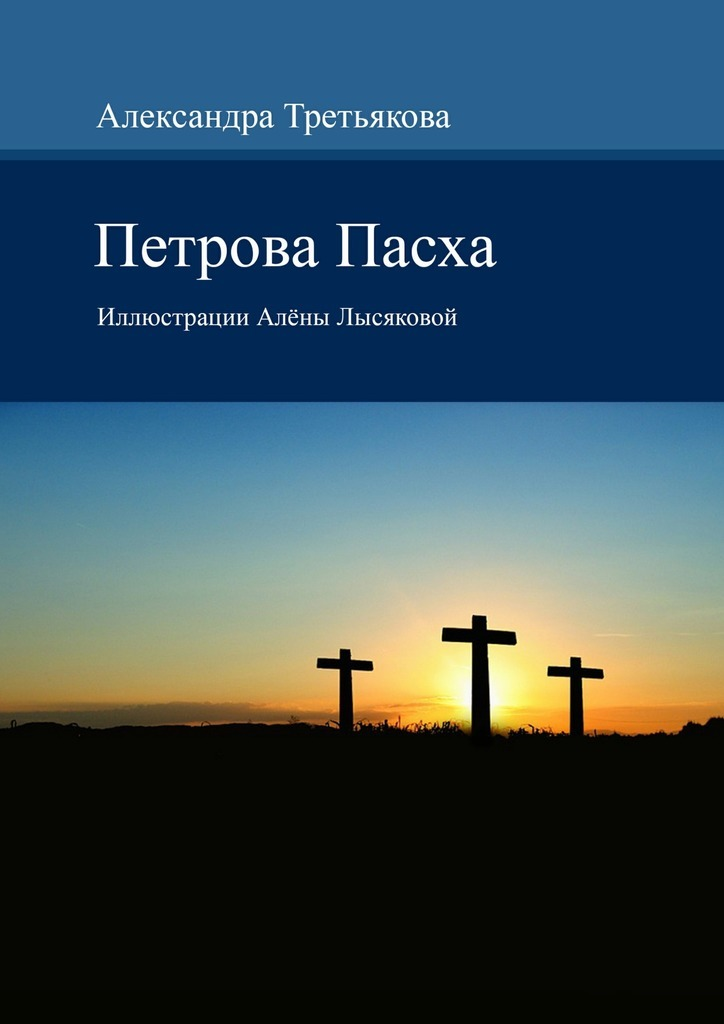 Александра Михайловна Третьякова бесплатно