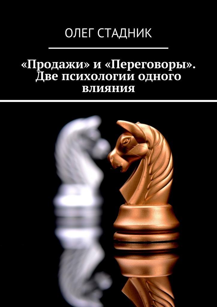 Олег Стадник бесплатно