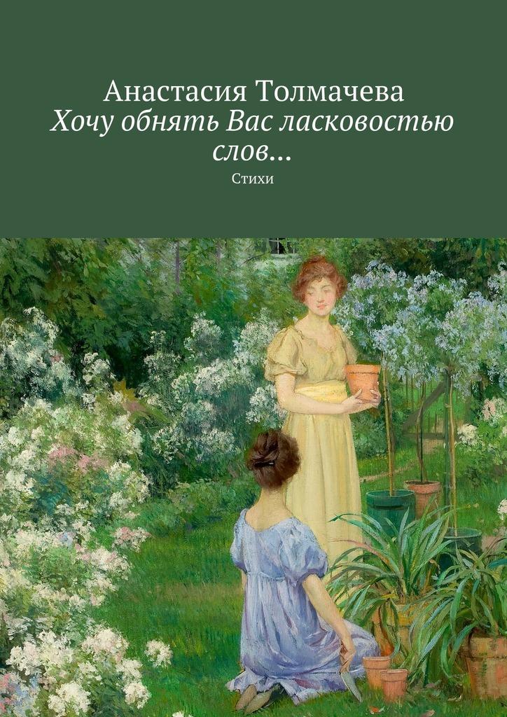 обложка книги static/bookimages/28/13/57/28135724.bin.dir/28135724.cover.jpg