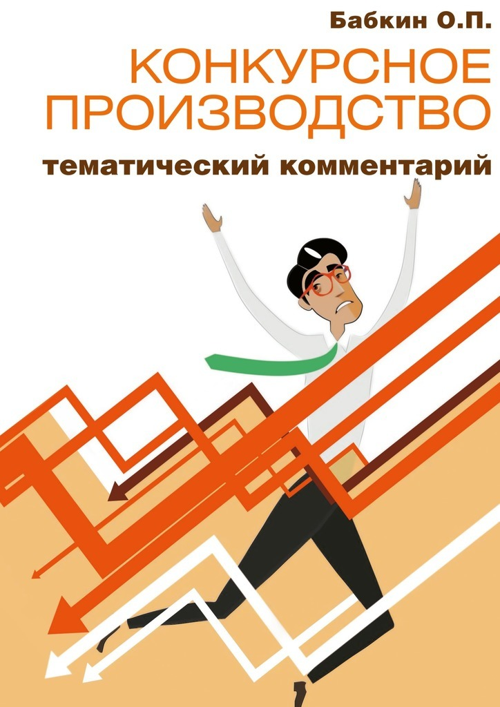 Олег Бабкин - Конкурсное производство: тематический комментарий