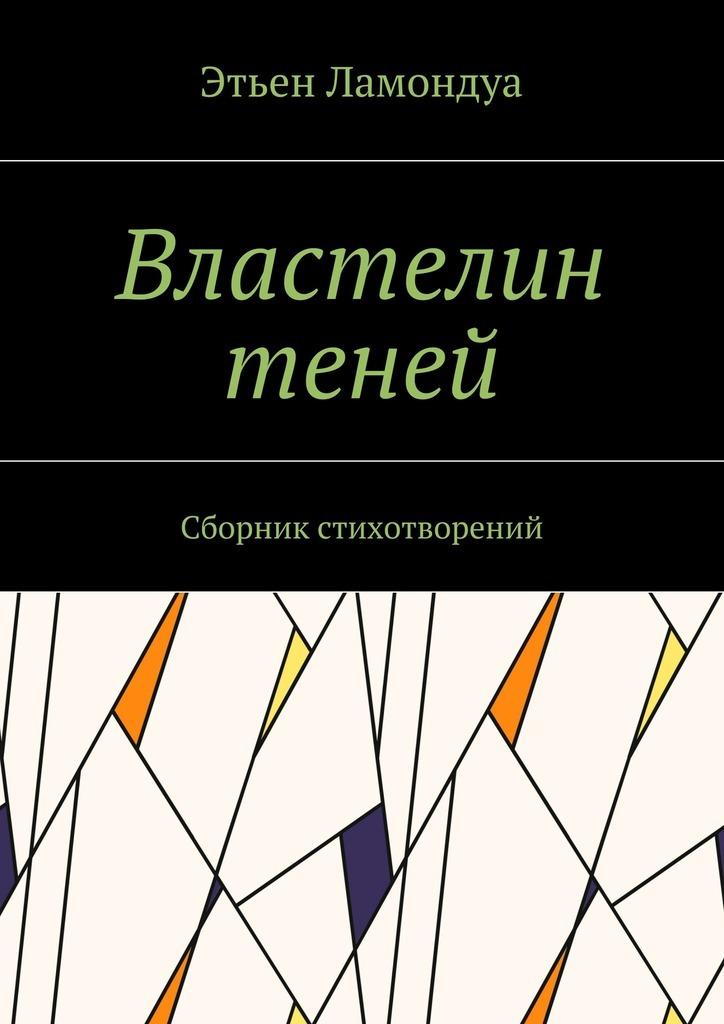 Этьен Ламондуа Властелин теней. Сборник стихотворений