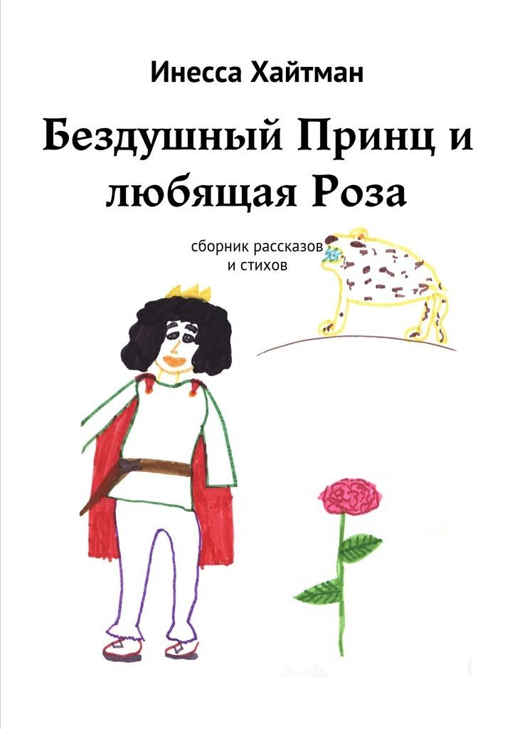 Инесса Александровна Хайтман бесплатно