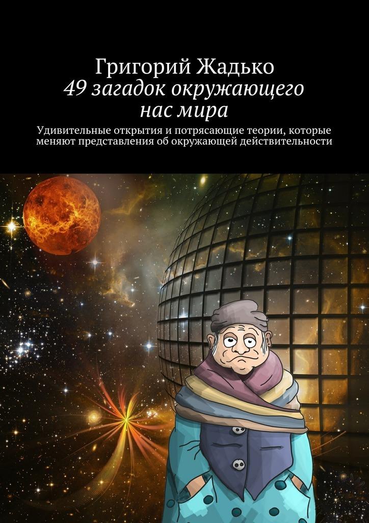 Григорий Жадько бесплатно