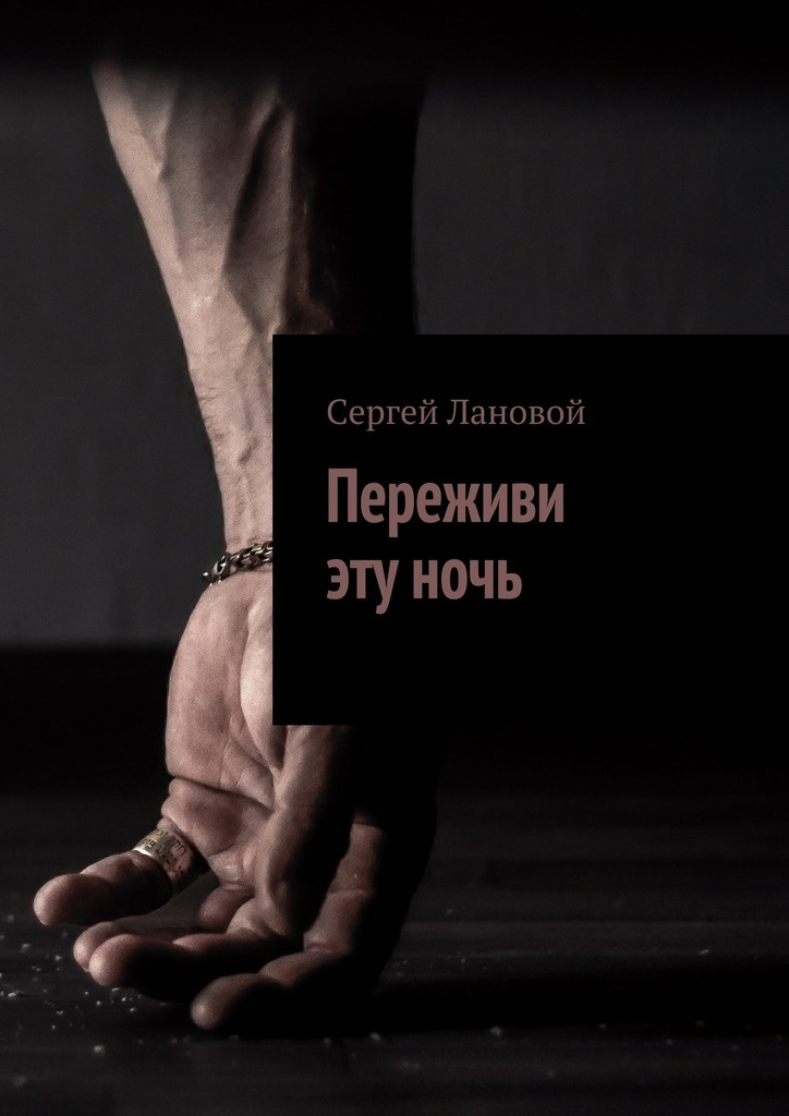 Сергей Лановой Переживи этуночь
