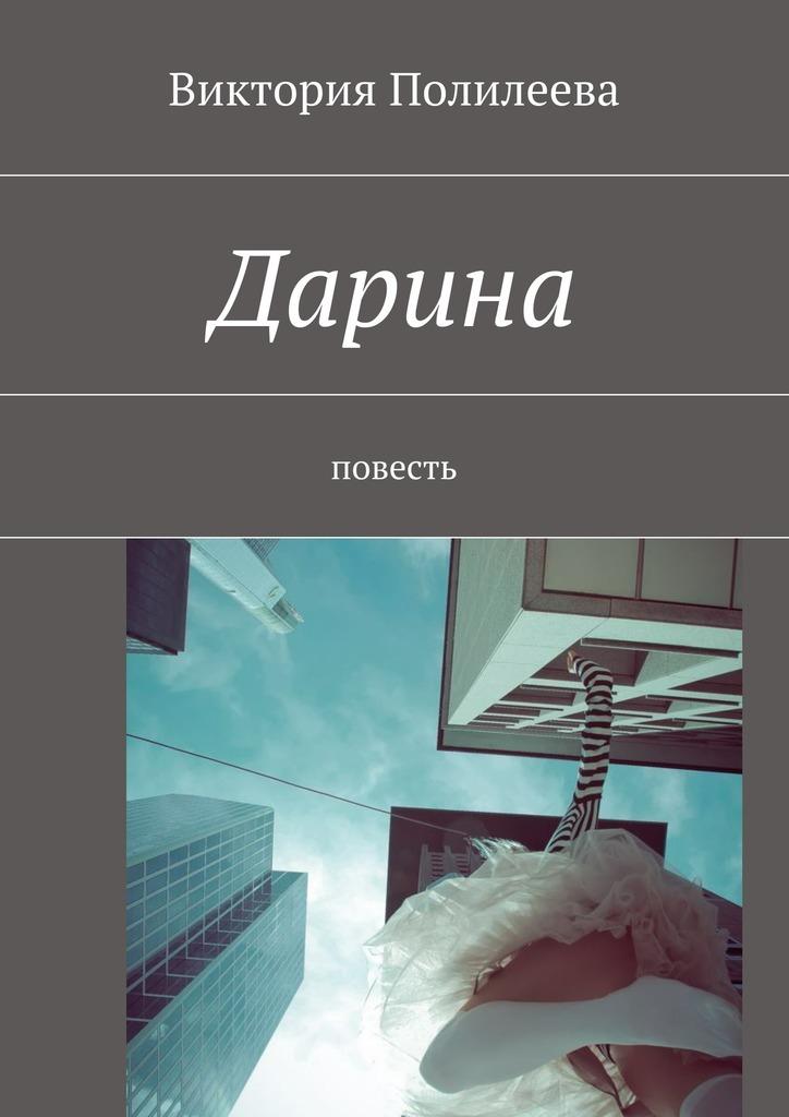 Виктория Полилеева бесплатно