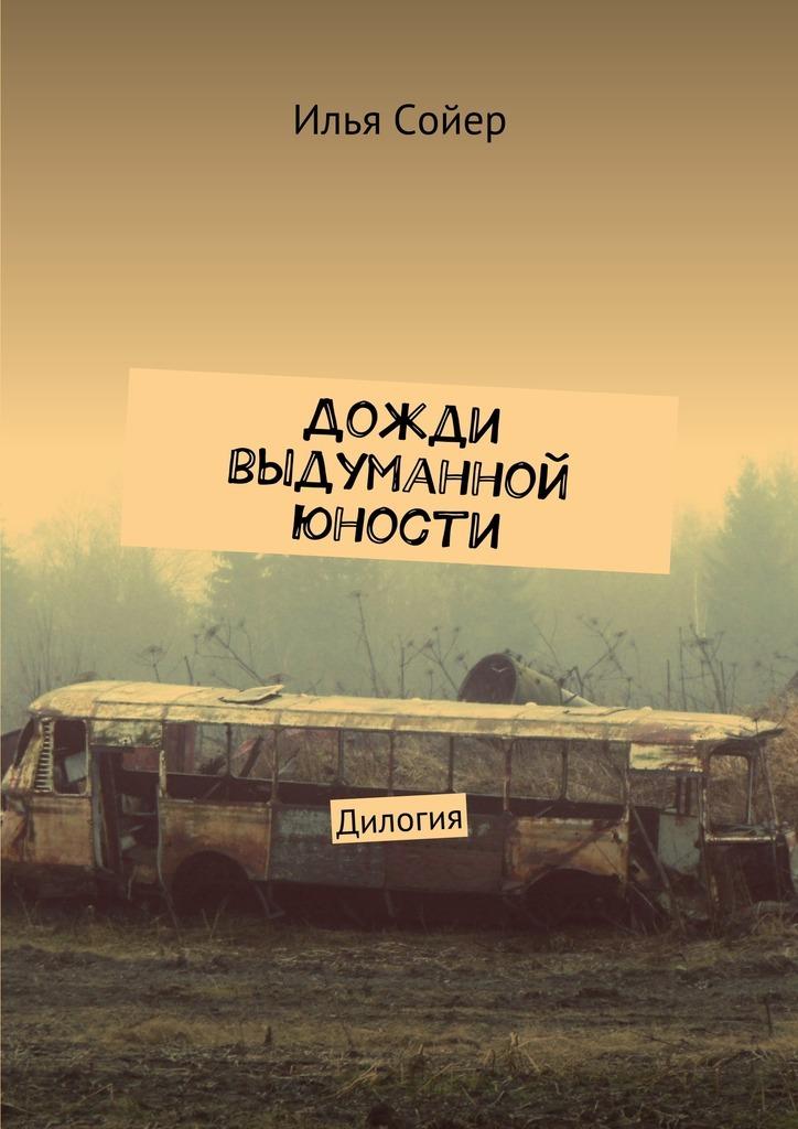 Илья Сойер бесплатно