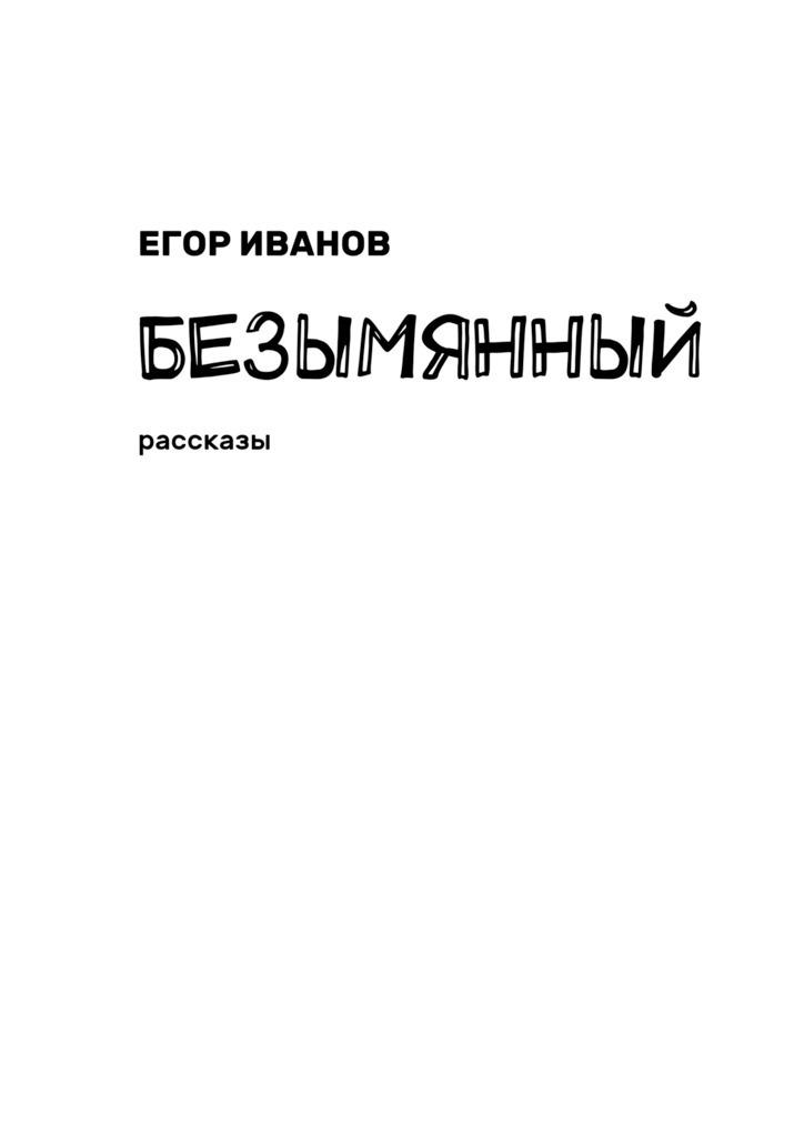 напряженная интрига в книге Егор Иванов
