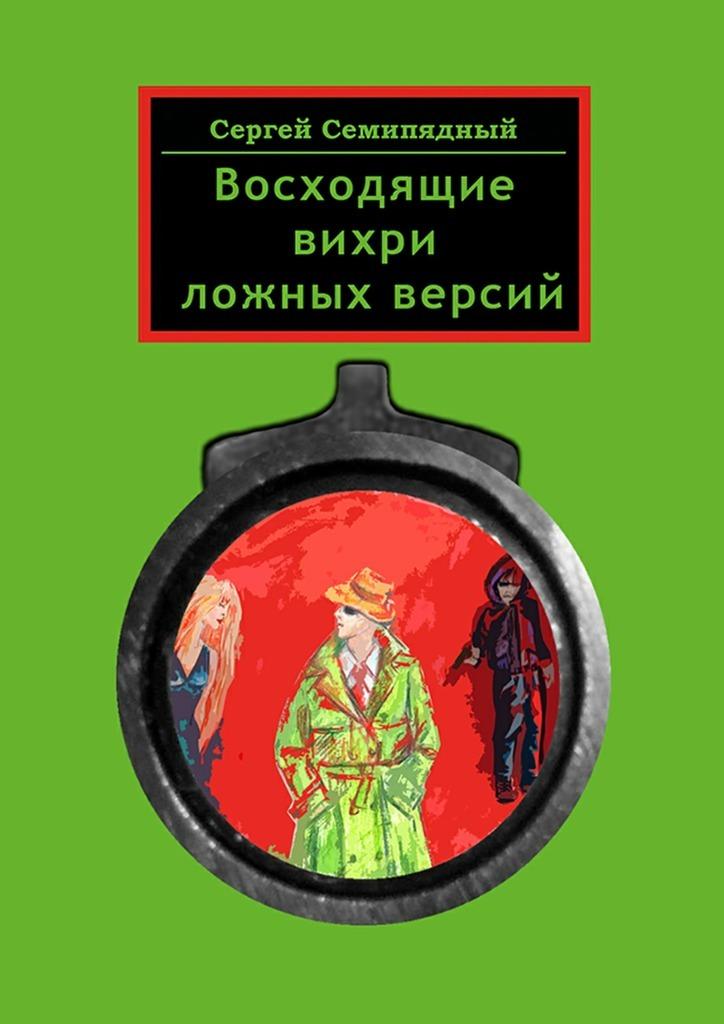 яркий рассказ в книге Сергей Семипядный
