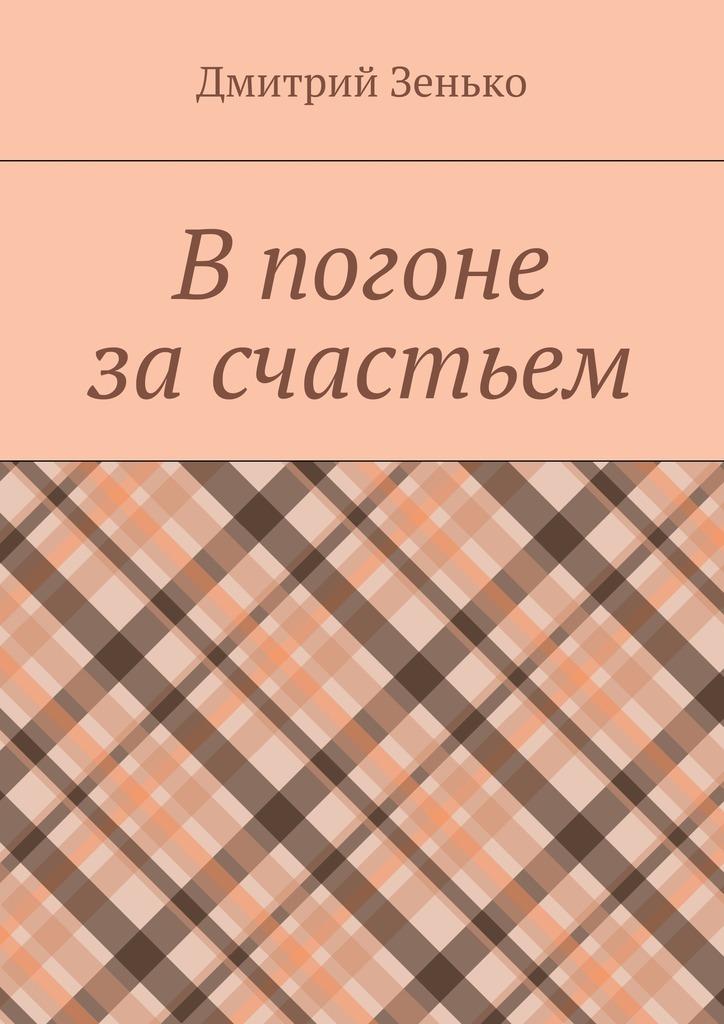 Дмитрий Зенько бесплатно