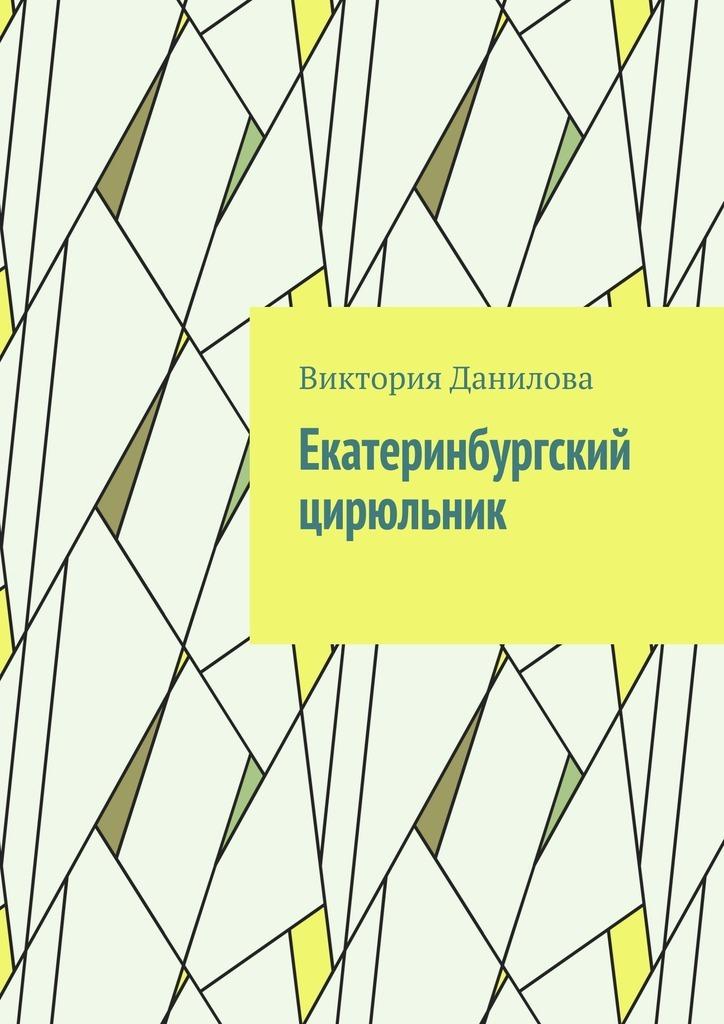 Виктория Данилова Екатеринбургский цирюльник противоударные смартфоны в екатеринбурге