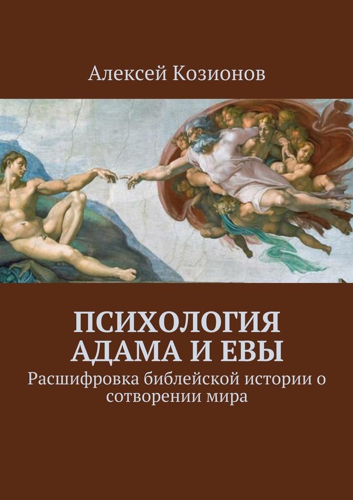 Алексей Козионов бесплатно