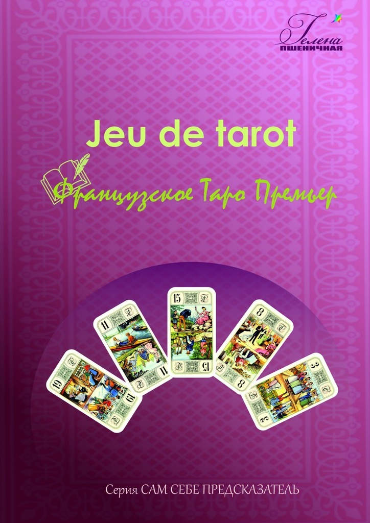 Гелена Пшеничная Французское Таро Премьер. Jeu de tarot ciro marchetti tarot of dreams таро снов набор 83 карты с книгой на английском языке