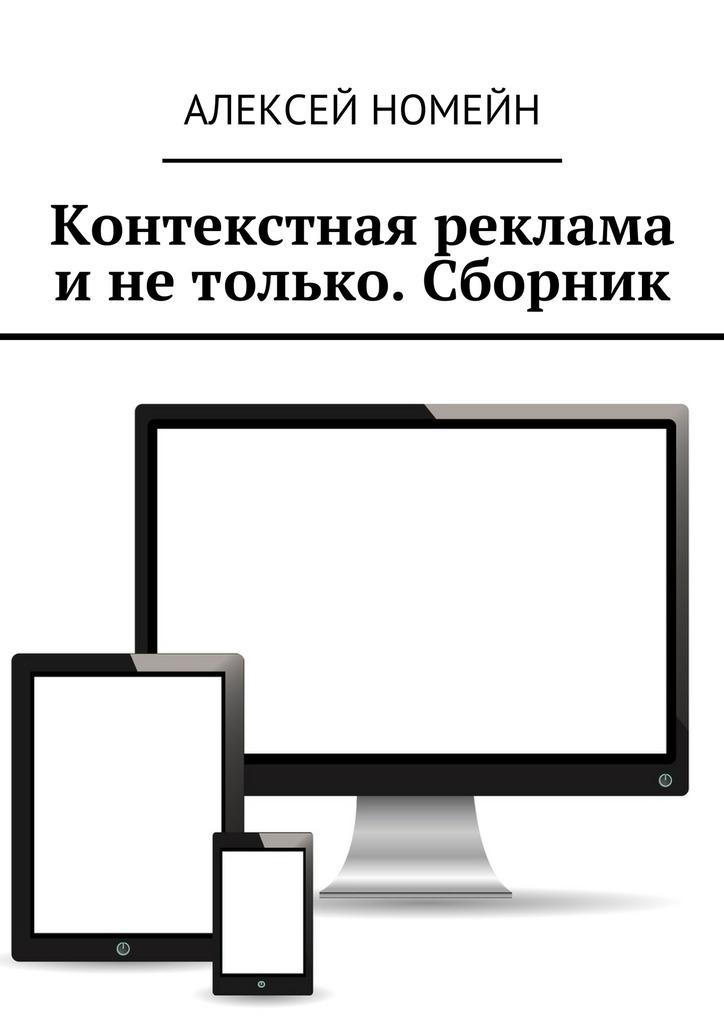 Алексей Номейн Контекстная реклама инетолько. Сборник. 6изданий автора водном!