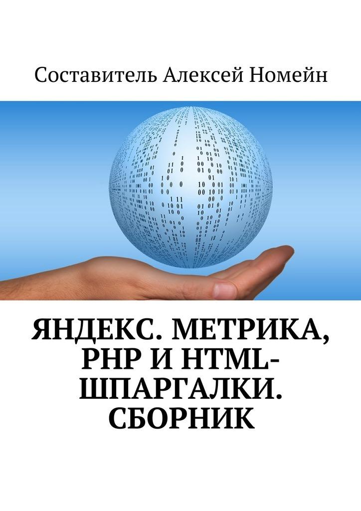 Алексей Номейн Яндекс.Метрика, PHP иHTML-шпаргалки. Сборник