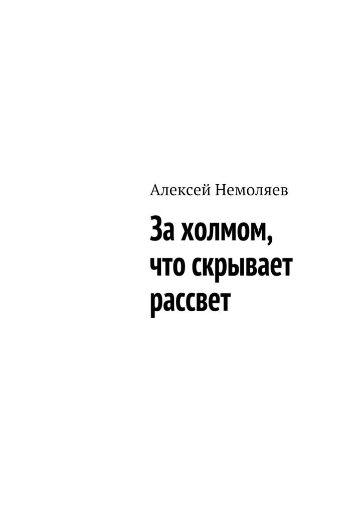 яркий рассказ в книге Алексей Немоляев