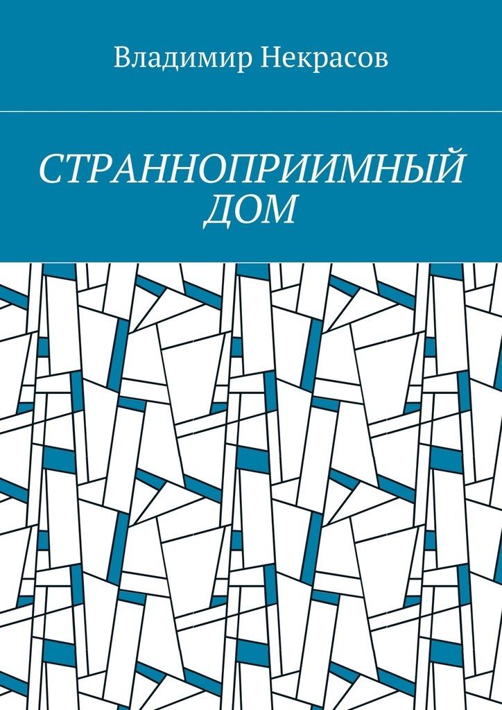Владимир Некрасов Странноприимный дом ведуты мир джалала
