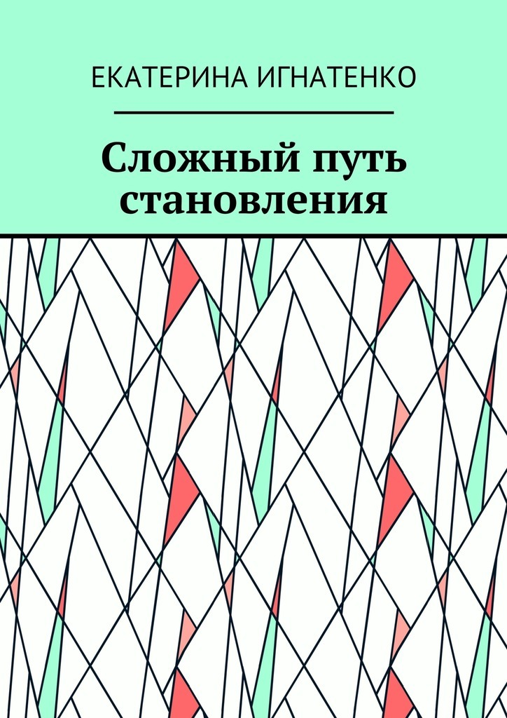 Сложный путь становления ( Екатерина Геннадьевна Игнатенко  )