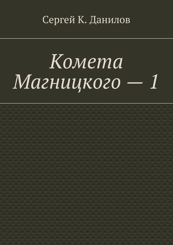 Сергей К. Данилов Комета Магницкого – 1 детство лидера