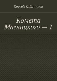 Данилов, Сергей К.  - Комета Магницкого – 1