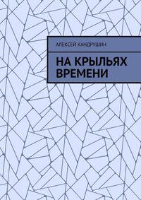 Кандрушин, Алексей  - Накрыльях времени