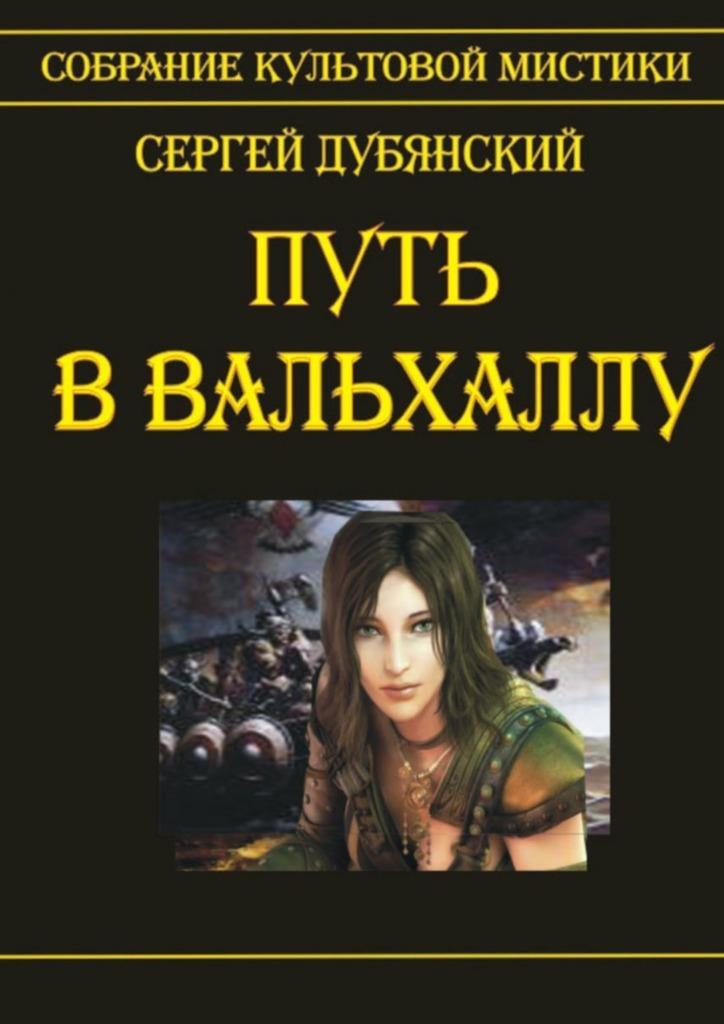 Сергей Дубянский Путь в Вальхаллу сергей дубянский женская логика – 2