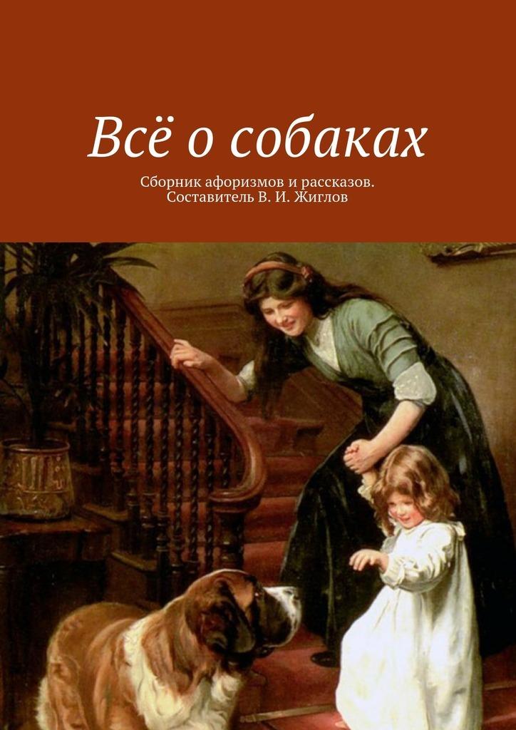 яркий рассказ в книге В. И. Жиглов