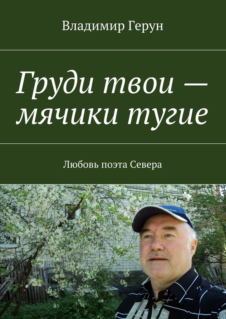 Владимир Герун Груди твои – мячики тугие. Любовь поэта Севера