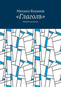 Буканов, Михаил  - «Глаголъ». Cборник рассказов