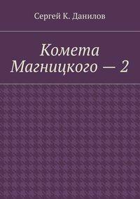 Данилов, Сергей К.  - Комета Магницкого – 2