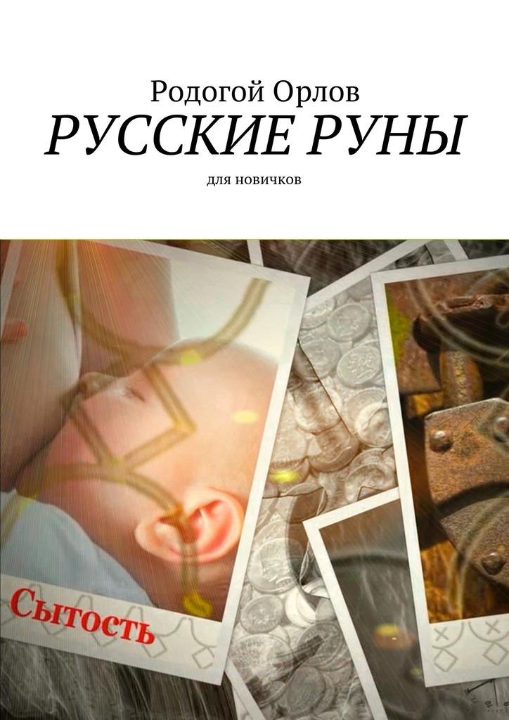 Орлов Родогой - Русские Руны. Для новичков