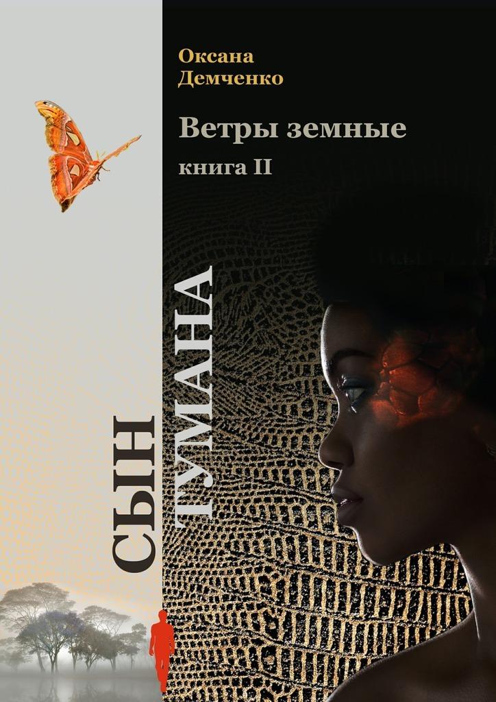 Оксана Демченко бесплатно