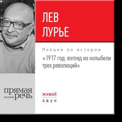 Лев Лурье Лекция «1917 год. Взгляд из колыбели трех революций» мельгунов с мартовские дни 1917 года