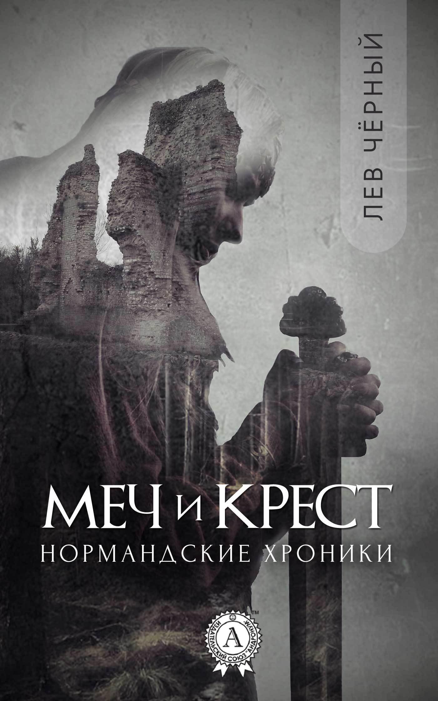 купить Чёрный Лев Меч и Крест по цене 149 рублей