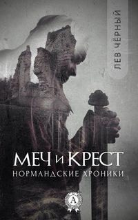 Лев, Чёрный  - Меч и Крест