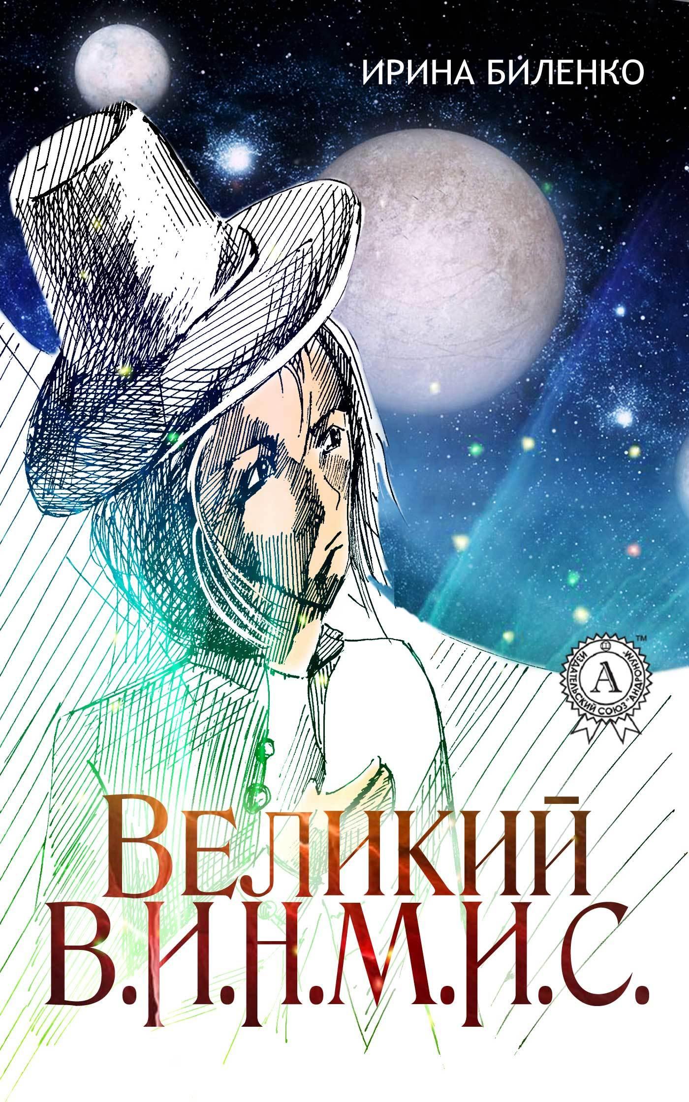 Ирина Биленко - Великий В.И.Н.М.И.С.