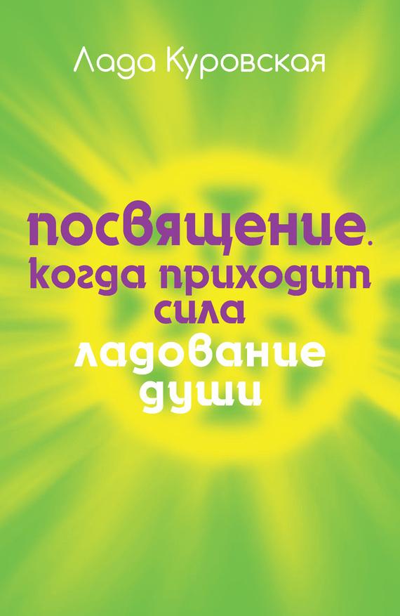 Лада Куровская бесплатно