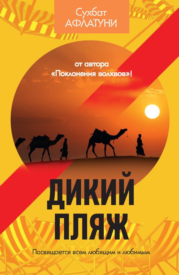 Сухбат Афлатуни Дикий пляж (сборник) шахразада похождения синдбада морехода