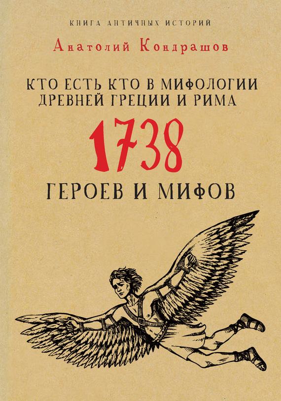 А. П. Кондрашов Кто есть кто в мифологии Древней Греции и Рима. 1738 героев и мифов мифы древней греции и древнего рима