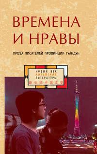 авторов, Коллектив  - Времена и нравы (сборник)