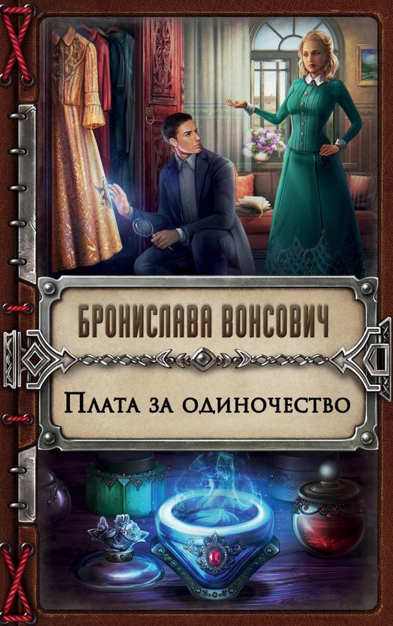 Бронислава Вонсович бесплатно