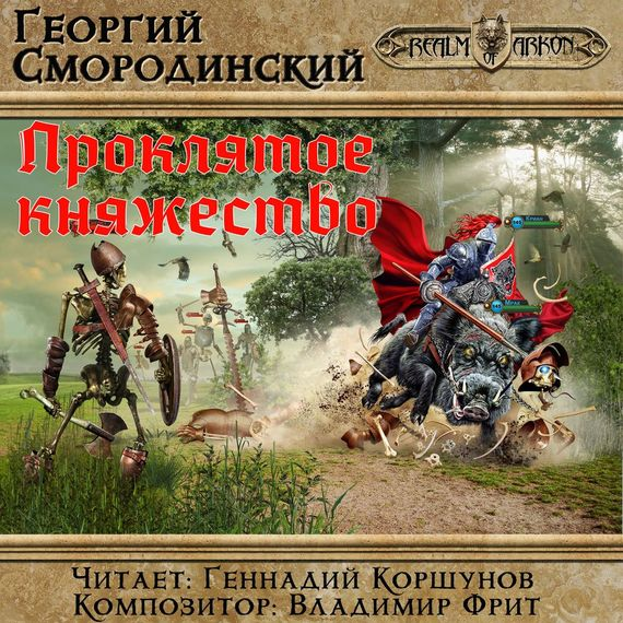 Георгий Смородинский. Проклятое княжество