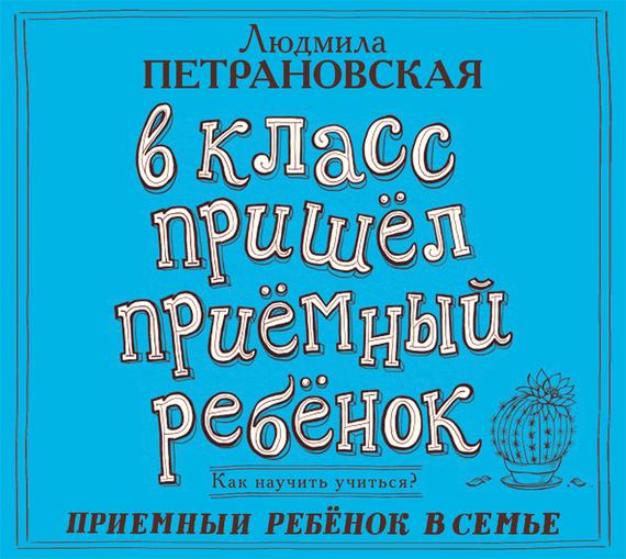 Людмила Петрановская В класс пришел приемный ребенок издательство аст готов ли ребенок пойти в школу