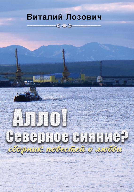 Виталий Лозович Алло! Северное сияние? (сборник) mp3 плееры бу от 100 до 300 грн донецк