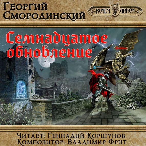 Георгий Смородинский. Семнадцатое обновление