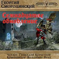 Смородинский, Георгий  - Семнадцатое обновление